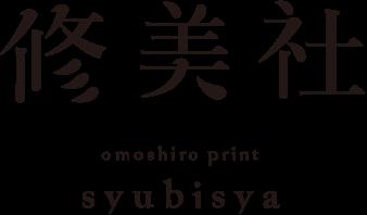 修美社 omoshiro Print syubisha